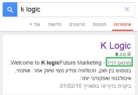 מתוך: תוצאות החיפוש של גוגל במובייל