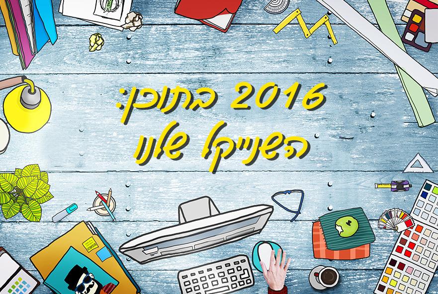 content-2016