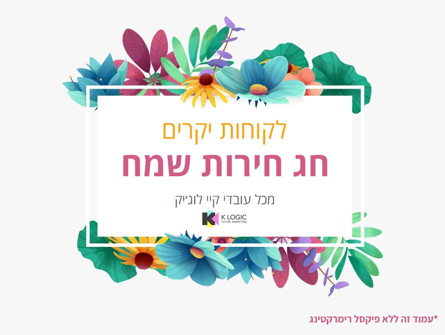 passover-blog